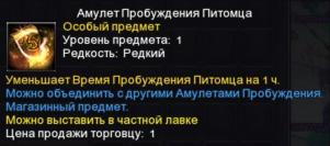 амудет